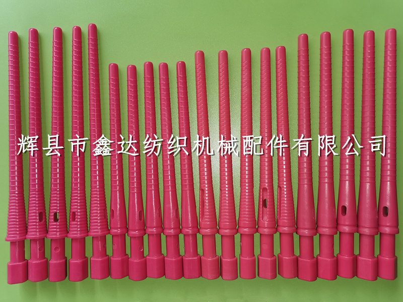 TS-7 nylon weft pirn ,TS-9 weft tube ,TS-6 textile accessories,Coreless shuttle parts