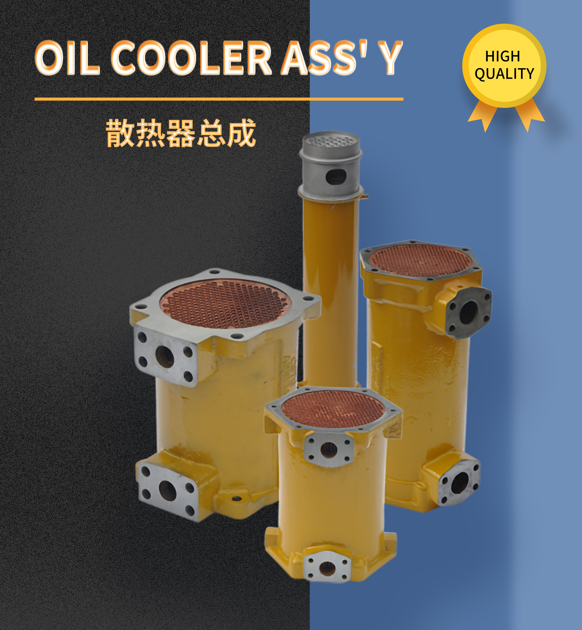 Construction Machinery Parts 4W6047 7C0145 Hydraulic Oil Cooler Radiator for 3406 excavator dozer
