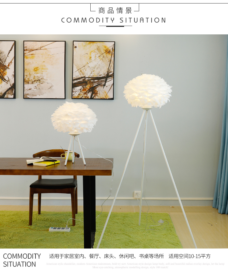 Modern minimalist white feather triangle table lamp floor lamp