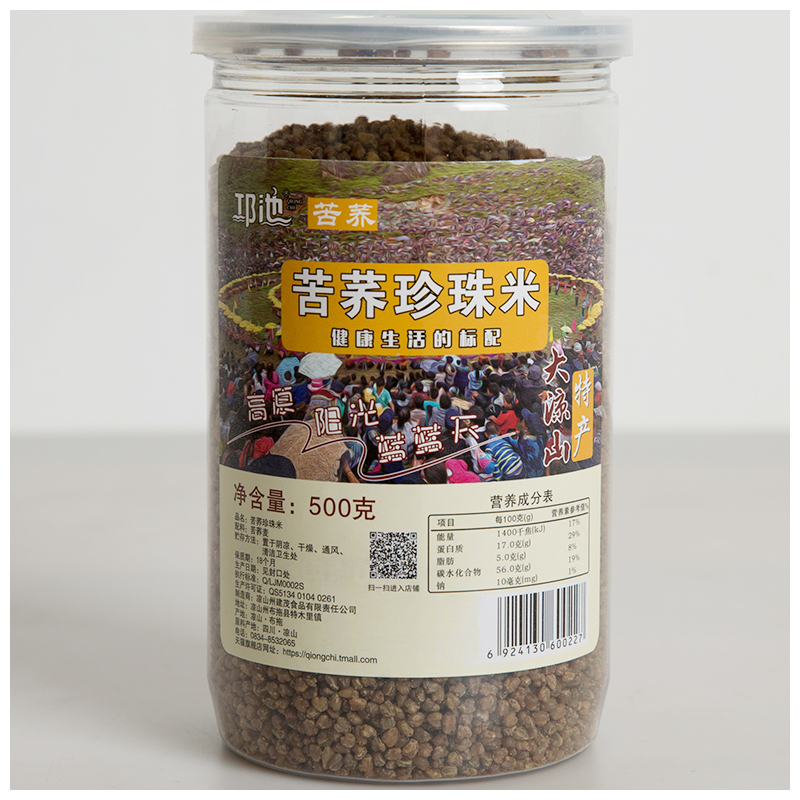 free shipping OEM Organic buckwheat <strong>grain</strong> rice for diabetes health