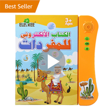 Arabic language learning customized preschool Story Audio best quality electric sound <strong>book</strong>