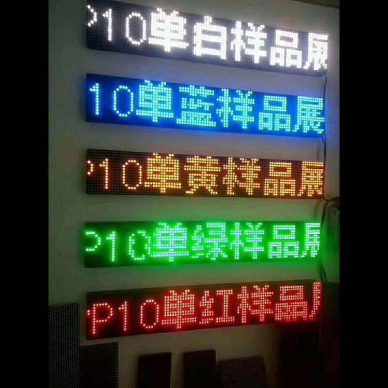 <strong>P10</strong> <strong>1r</strong> v706 led display module with hub08 and hub12 for outdoor single color LED display