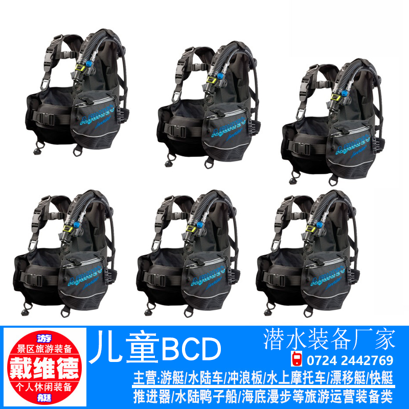 High quality diving equipment child BCD <strong>1000</strong> <strong>D</strong> diving accessories accept small order