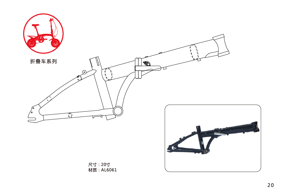 Customized 20inch folding bike/bicycle frame