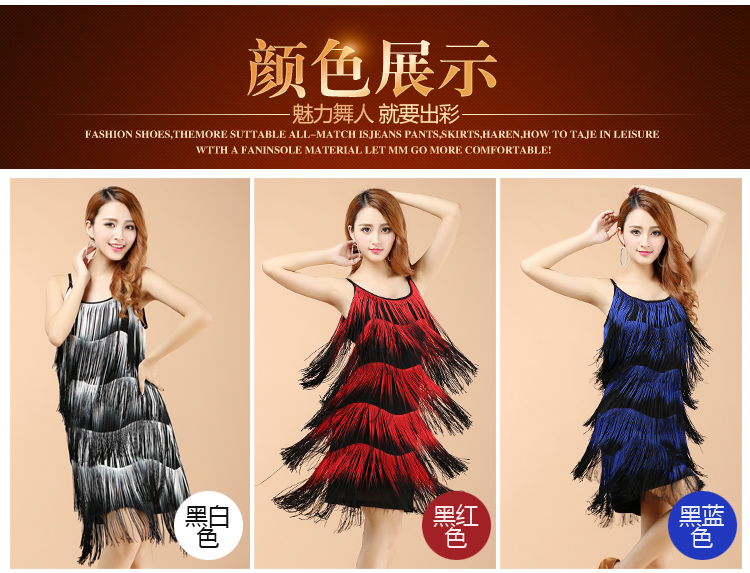 Cheap jazz cha-cha fringe dance dress Latin dance dress