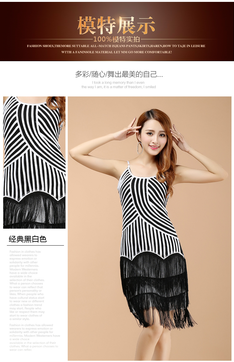 Modern stripes tassel Latin Dance Costumes Dress Wholesale