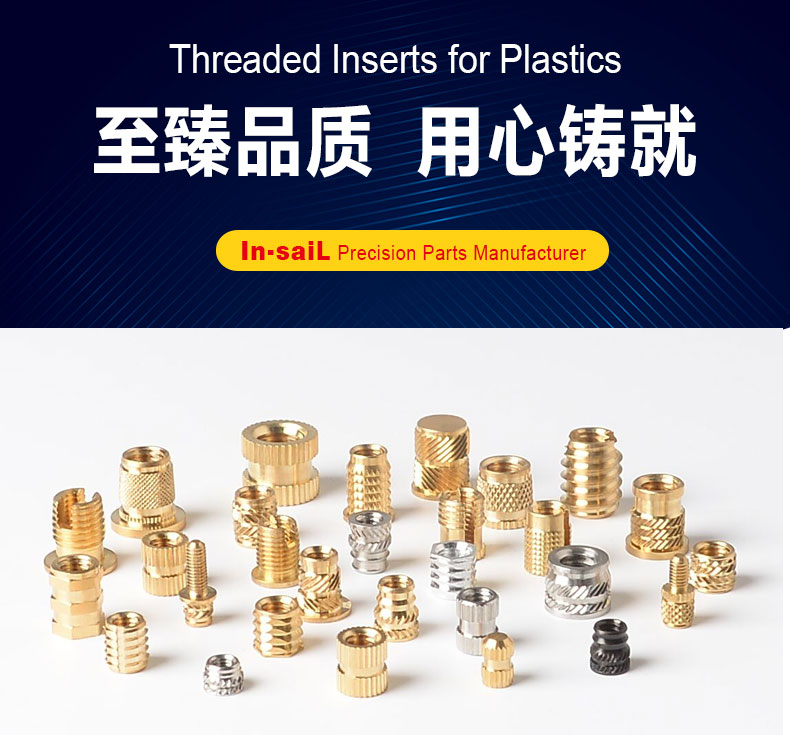 DIN16903 DIN466 DIN467 threaded inserts for plastic