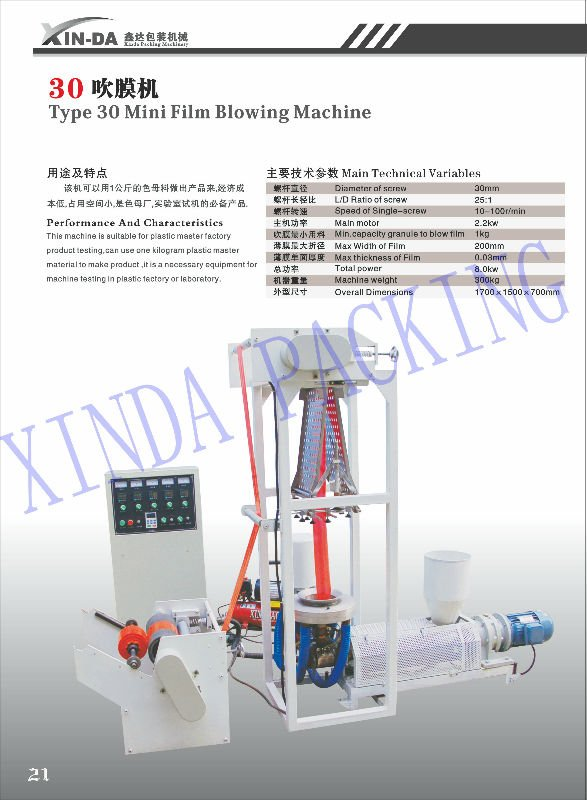 mini Laboratory using /lab PE film blowing machine