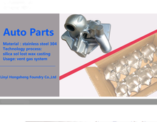 Silica sol lost wax casting stainless steel auto parts used in vent gas system