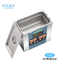 40KHz heating power 100w stainless steel 304 ultrasonic cleaner UC-4120 of Langee