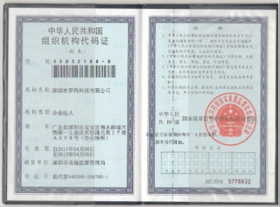 People's Republic of China Organization Code Certificate Code