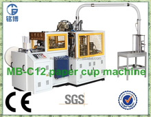 (MB-C12) 2017 automatic paper tea cup making machine