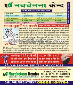 Nasha Mukti Pack Downloads