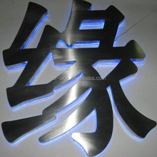 stainless 3d chinese words backlit outdoor signs