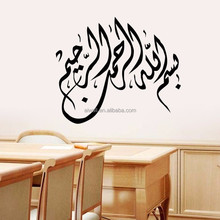 DY245 Wholesale Price arabic/islamic/muslim decoration Creative Mural Art For Living Room