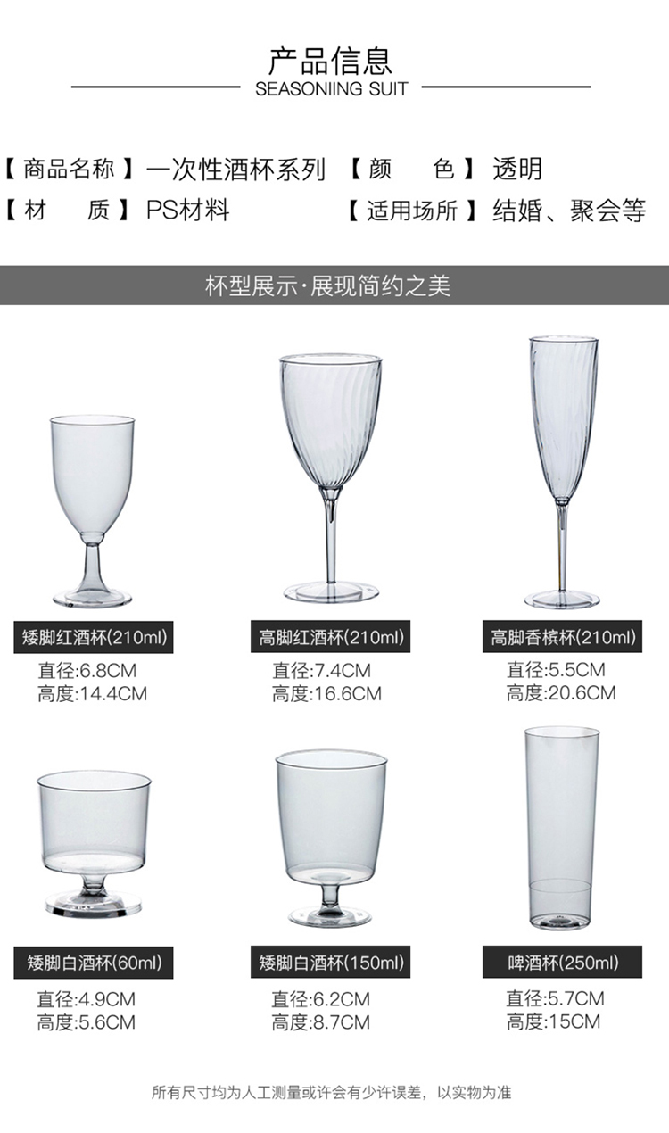 Plastic Champagne cup transparent capacity 145ml