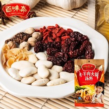 Baiweizhai Hot pot base soup for beef and mutton 235g per Bag, NiuYangRou HuoGuo DiLiao, Chili Seasoning