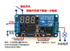 Time delay relay on-off module cycle on-off delay adjustable timing self-locking switch trigger cycle