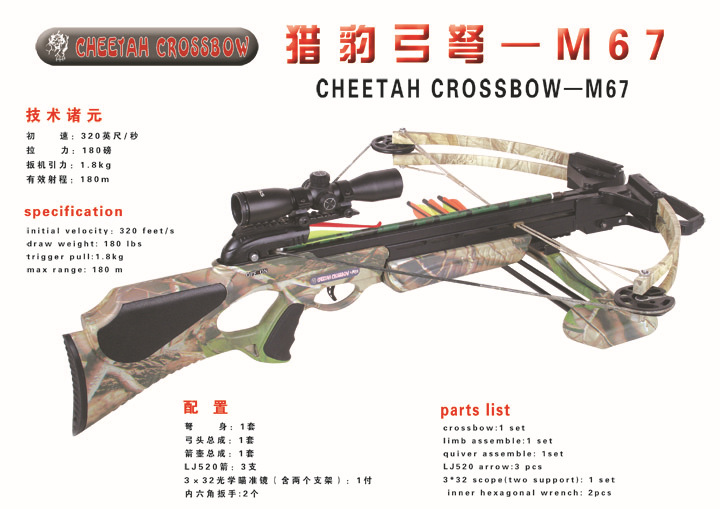 M67 crossbow detail picture 4.jpg