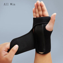 Amazone top selling CE wrist and Thumb Splint
