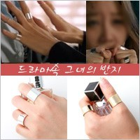 [Drama Ring B824~B826] Korea Fashion Accessory Rings