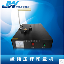 JW-laser Top quality !!! Flash stamp machine for rubber stamps