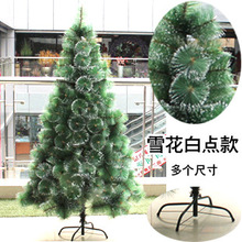 M102 factory outlets _ white 150cm Christmas tree spot _ Snow White Point section of imported pine needles