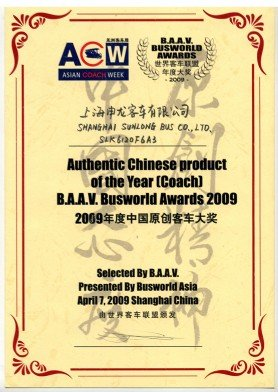 Authentic Chinese product of the Year[Coach] B.A.A.V Busworld Awards 2009