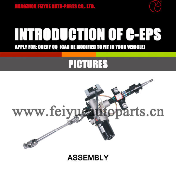 C-EPS electric power steering assembly