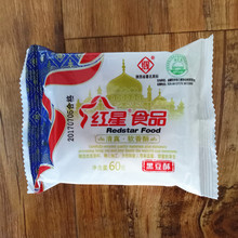 Halal Nutritional health Chinese traditional baked foods black beans flavor pastry