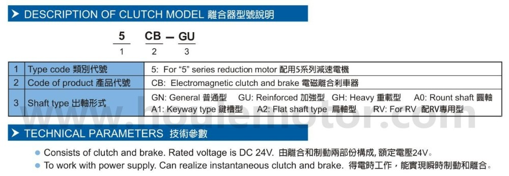 HOULE high quality Clutch and Brake for reduction gear motor