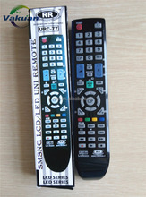 smsng lcd led universal remote control for URC-77 India market good quality