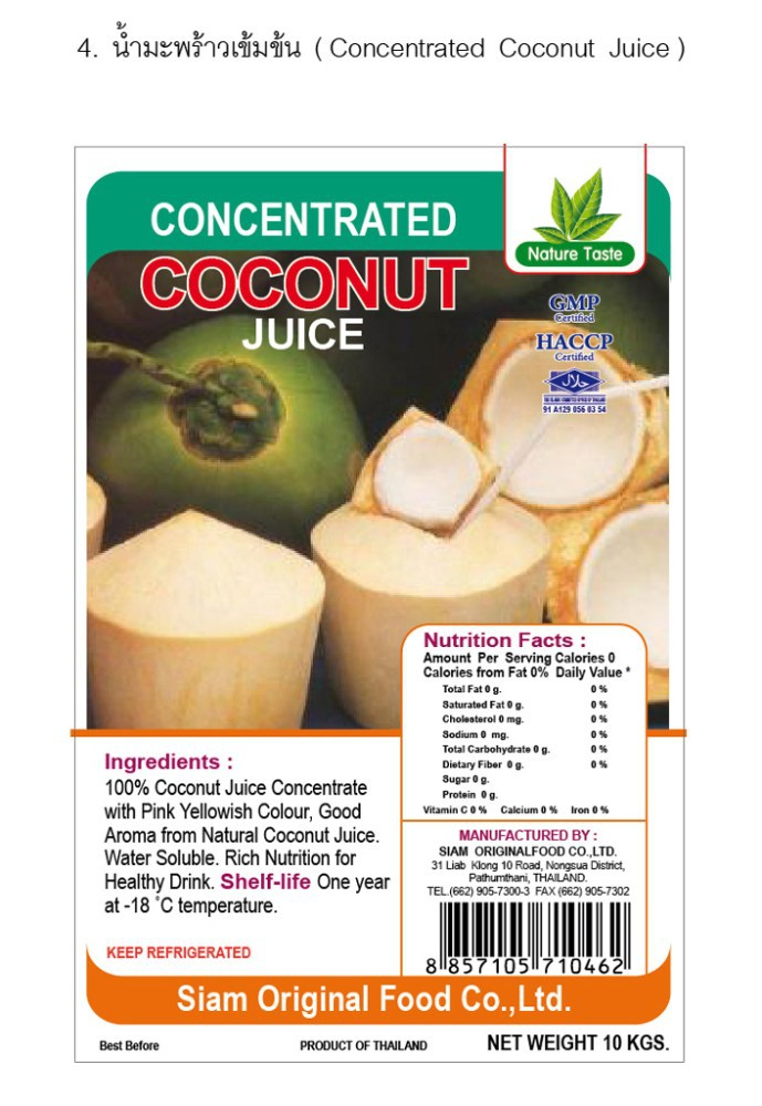 CONCENTRATED COCONUT JUICE