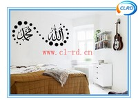 Islamic Muslim art ,Prophet Mohammad Quote, Islamic Calligraphy Wall sticker