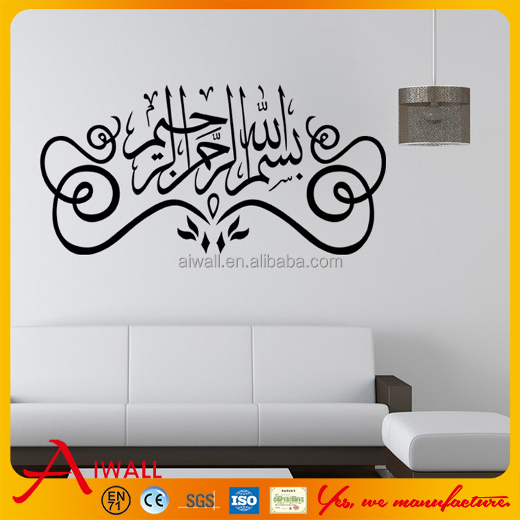 9327 islamic wall sticker arabic vinyl decal muslim islamic wall sticker muslim crystal art islamic
