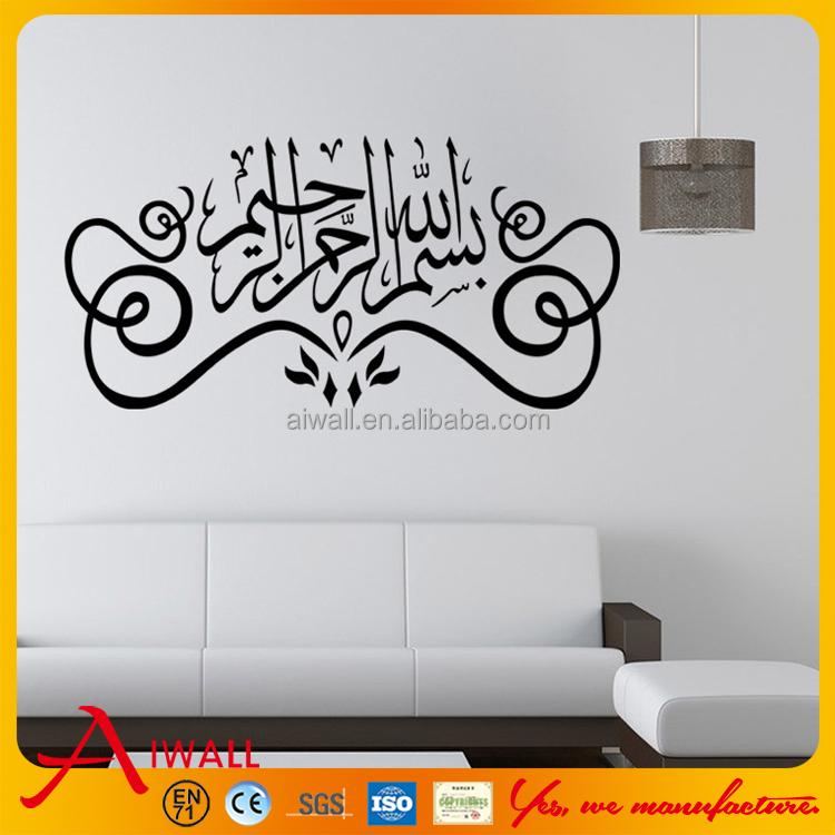 9327 islamic wall sticker arabic vinyl decal muslim aliexpress com buy 9326 high quality islamic wall
