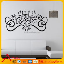 9327 Islamic Wall Sticker Arabic Vinyl Decal Muslim Sticker DIY Allah Calligraphy Quote Home Decor Removable Wall Art Mural