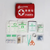 wholesale hotsell First aid kit for family