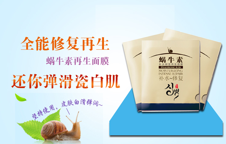 Excellent Snail Slime Total Effect Facial Mask for wrinkle repairing