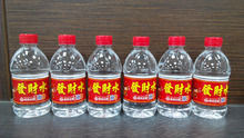 280ml Taiwan company manufacture Zhao Cai Jin Bao Peace and Fortune best wish mineral water