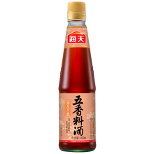 450ml Haday Chinese famous brand shaoxing five spices yellow rice wine for cooking rice wine chicken
