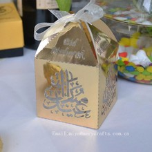 ramadan kareem favor box for eid-ul-fitr,best ramadan gift items,islamic ramadan gift box 2015
