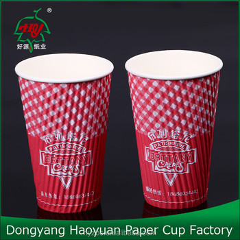corrugated paper cup,ripple paper cup,design your own paper coffee cup