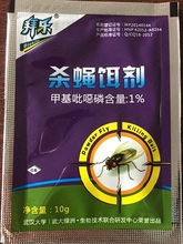 Killing flies quickly slightly toxic safe for poultry and livestock