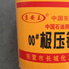 Great Wall Chemical 00 Extreme Pressure