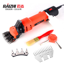 BAIZHI 500W electric sheep clipper sheep hair shears