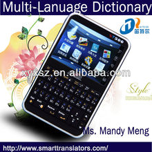 Khmer/Cambodian to English Electronic dictionary
