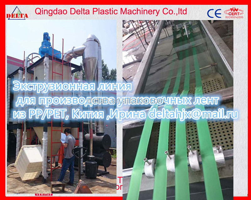 QINGDAO polyester fiber straps production line
