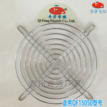 TW 150mm fan dust guard fan grill guard fan guard cover