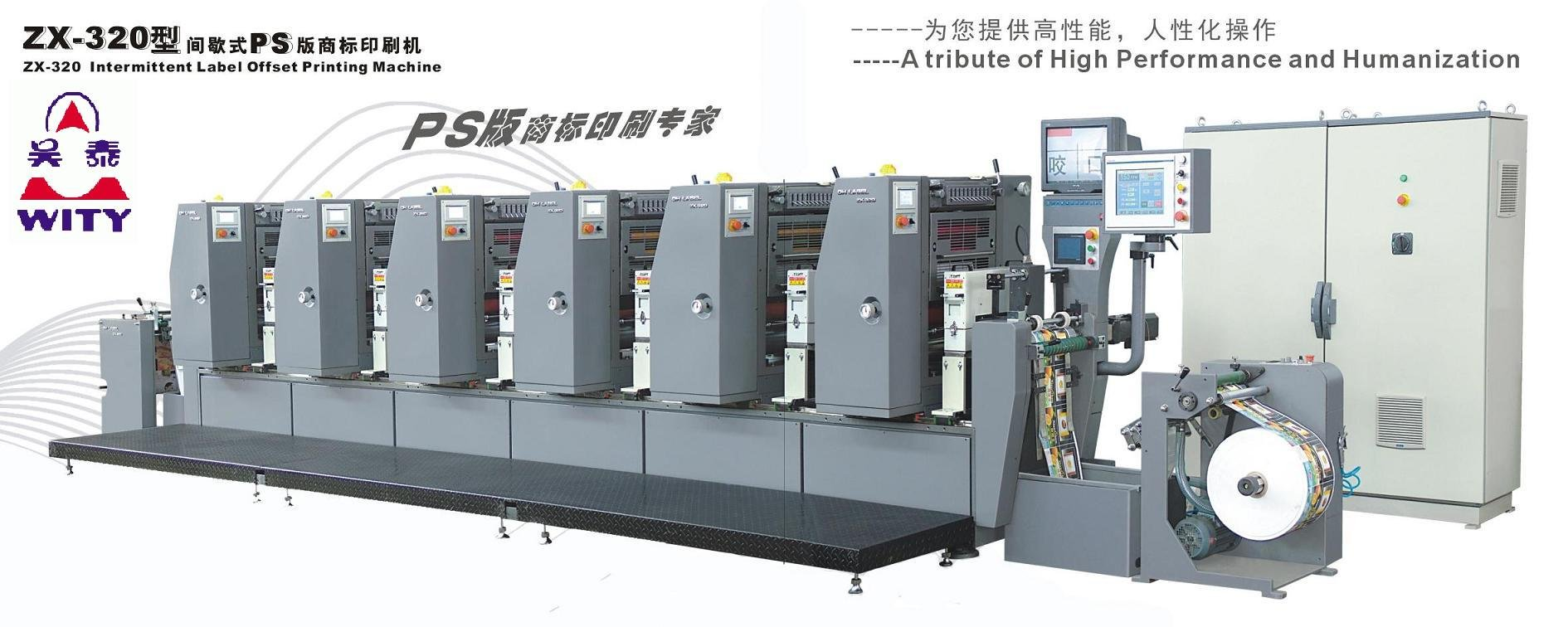 ZX-320 Roll Offset Printing Machine(amazing speed and accuracy)